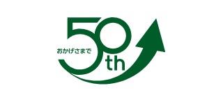 創業50周年ロゴマーク