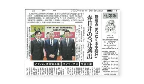2020.12.15の中日新聞朝刊近郊版に掲載