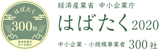 経済産業省中小企業庁 はばたく2020 中小企業・小規模事業者300社