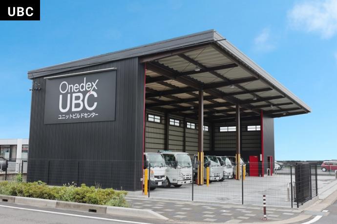 名古屋北営業所UBC ユニットビルドセンター